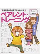 発達障害の子の育て方がわかる!ペアレント・トレーニング