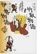 21世紀版少年少女古典文学館 2 竹取物語
