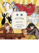英雄 ベートーヴェン勇者にささげる交響曲 (音楽の部屋)