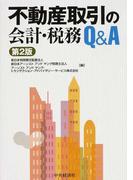 不動産取引の会計・税務Q&A 第2版