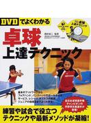 DVDでよくわかる卓球上達テクニック