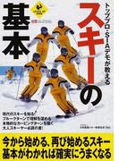 トッププロ・SIAデモが教えるスキーの基本