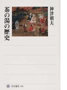 茶の湯の歴史 (角川選書)(角川選書)