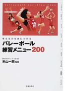 バレーボール練習メニュー200 考える力を身につける