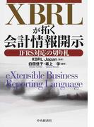 XBRLが拓く会計情報開示 IFRS対応の切り札