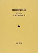 舞台芸能の伝流 (植木行宣芸能文化史論集)