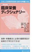 臨床栄養ディクショナリー 改訂4版