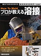 プロが教える溶接 日本語版