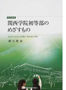 関西学院初等部のめざすもの 見えないものに心を傾け、夢を育む学校 改訂新版