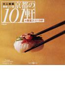 京都の101軒 美味しい店 Vol.4 (Zearth Mook)
