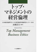 トップ・マネジメントの経営倫理