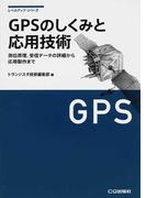 GPSのしくみと応用技術 測位原理,受信データの詳細から応用製作まで