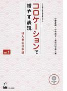 コロケーションで増やす表現 ほんきの日本語 上級日本語学習者向け vol.1