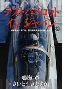 テストパイロットインジャパン 岐阜基地に屯する、飛行開発実験団の勇士たち