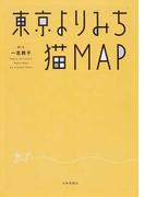 東京よりみち猫MAP