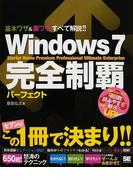 Windows7完全制覇パーフェクト Starter Home Premium Professional Ultimate Enterprise 基本ワザ&裏ワザすべて解説!!