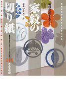 家紋の切り紙 戦国の意匠をあそぶ 植物紋から器物紋まで144作品を収録