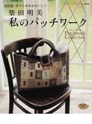 柴田明美私のパッチワーク 好きな布地を形にして… 改訂版 (レディブティックシリーズ パッチワーク)