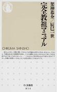 完全教祖マニュアル (ちくま新書)(ちくま新書)