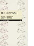 社会学にできること (ちくまプリマー新書)(ちくまプリマー新書)