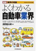 よくわかる自動車業界 最新7版