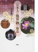日本人の他界観の構造