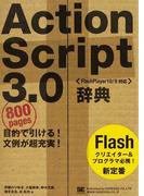 ActionScript 3.0辞典 目的で引ける!文例が超充実! Flashクリエイター&プログラマ必携!新定番 (DESKTOP REFERENCE)