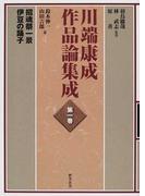 川端康成作品論集成 第1巻 招魂祭一景・伊豆の踊子