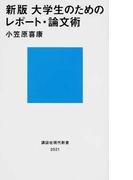大学生のためのレポート・論文術 新版 (講談社現代新書)(講談社現代新書)