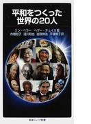 平和をつくった世界の20人 (岩波ジュニア新書)(岩波ジュニア新書)