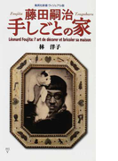 藤田嗣治手しごとの家 (集英社新書 ヴィジュアル版)(集英社新書)