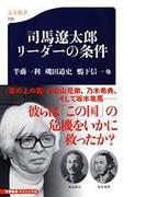 司馬遼太郎リーダーの条件 (文春新書)(文春新書)