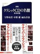クラシックCDの名盤 新版 演奏家篇