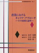 農業におけるキャリア・アプローチ その展開と論理 (日本農業経営年報)