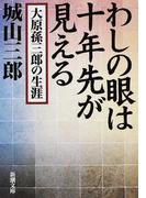 わしの眼は十年先が見える 大原孫三郎の生涯 改版 (新潮文庫)(新潮文庫)