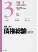 債権総論 第3版 (伊藤真試験対策講座)
