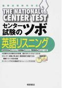 センター試験のツボ英語リスニング