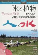 人と水 連携研究『人と水』研究連絡誌 第7号 特集:水と植物