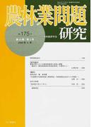 農林業問題研究 第175号(2009年9月)
