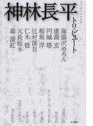 神林長平トリビュート