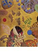堀文子画文集 1999〜2009