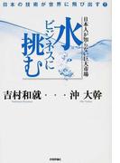 水ビジネスに挑む 日本人が知らない巨大市場 日本の技術が世界に飛び出す!