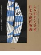 よみがえった芸術−日本の現代版画