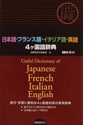 日本語−フランス語−イタリア語−英語4ケ国語辞典 日仏伊英 旅行・学習に便利な4ケ国語対照の実用辞典