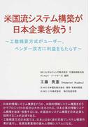 米国流システム構築が日本企業を救う! 工数精算方式がユーザー、ベンダー双方に利益をもたらす