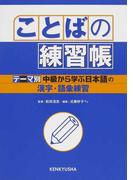 ことばの練習帳 テーマ別中級から学ぶ日本語の漢字・語彙練習