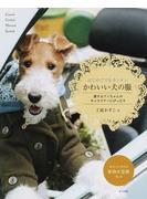 はじめてでもカンタンかわいい犬の服 愛するワンちゃんのキャラクターにぴったり