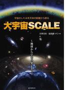 大宇宙SCALE 宇宙のしくみを天体の距離から探る 地球から宇宙の果てまで 宇宙の地図