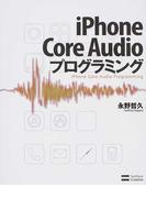 iPhone Core Audioプログラミング