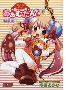 クレーンゲームあぁむたん 新装版 1 (E☆2コミックス)